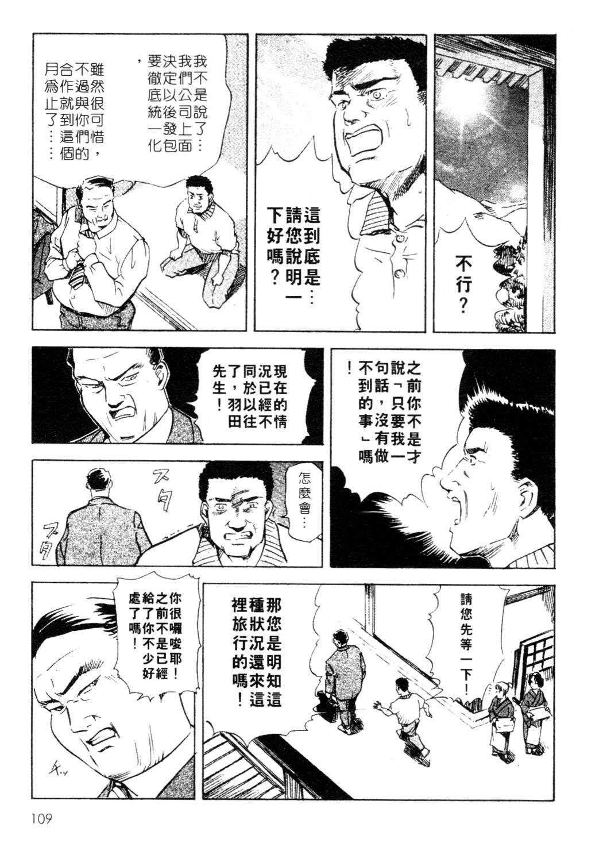 Tsuyako no Yu 1 | 艷子的温泉 1 108