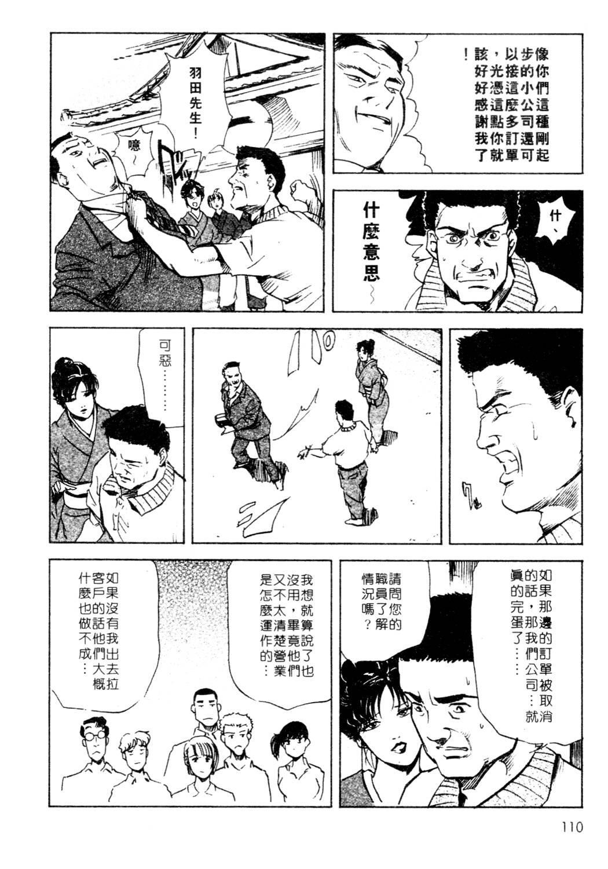 Tsuyako no Yu 1 | 艷子的温泉 1 109
