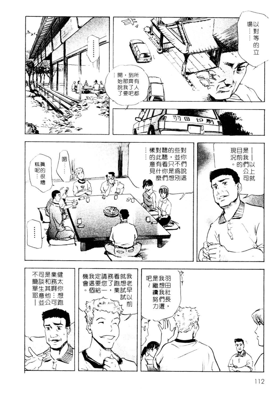 Tsuyako no Yu 1 | 艷子的温泉 1 111