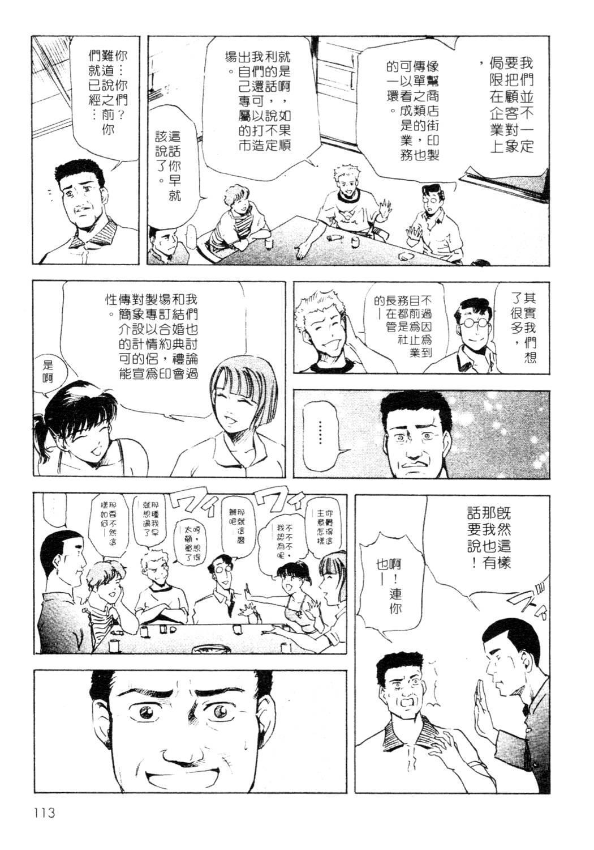 Tsuyako no Yu 1 | 艷子的温泉 1 112