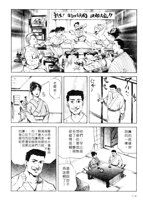 Tsuyako no Yu 1 | 艷子的温泉 1 113