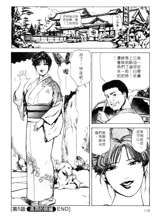 Tsuyako no Yu 1 | 艷子的温泉 1 117