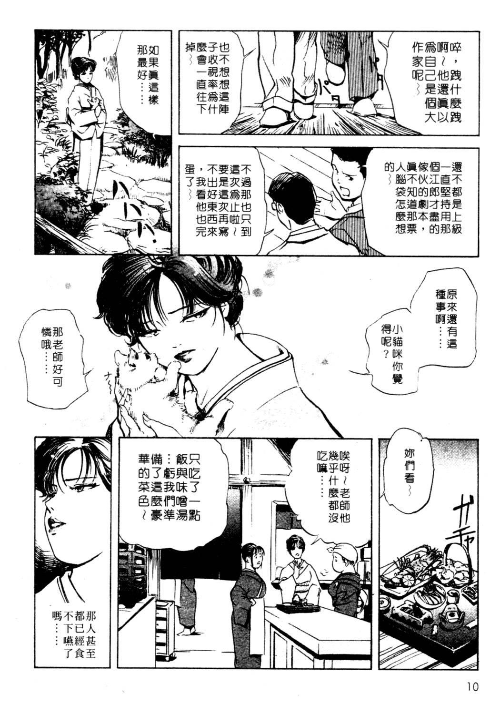 Tsuyako no Yu 1 | 艷子的温泉 1 11