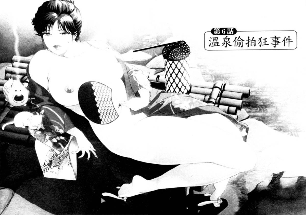 Tsuyako no Yu 1 | 艷子的温泉 1 119
