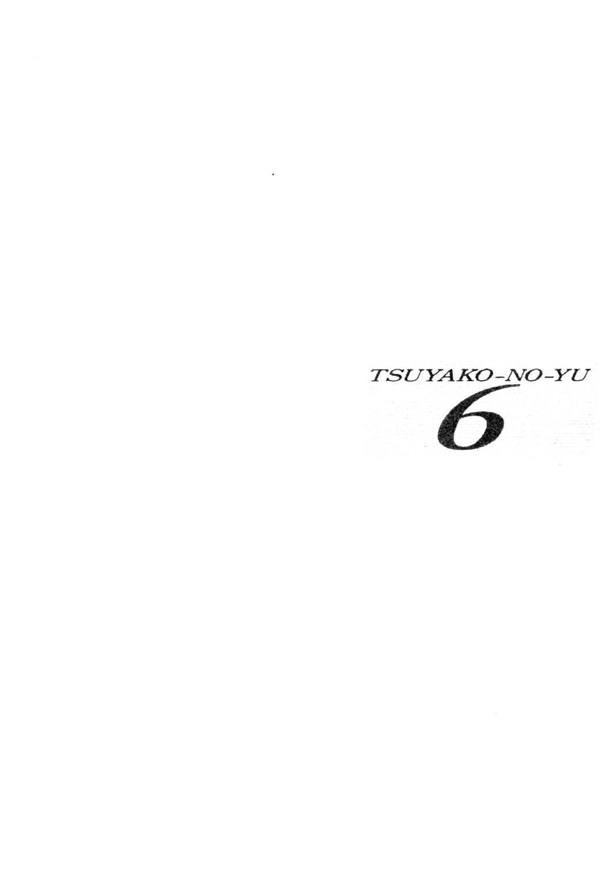 Tsuyako no Yu 1 | 艷子的温泉 1 120
