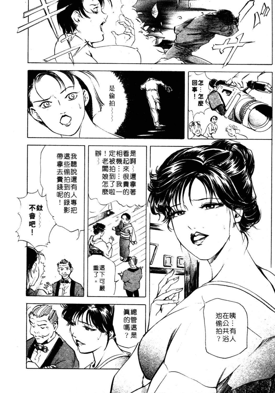 Tsuyako no Yu 1 | 艷子的温泉 1 122