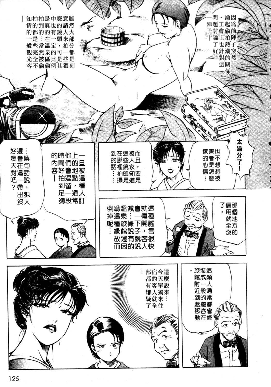 Tsuyako no Yu 1 | 艷子的温泉 1 123