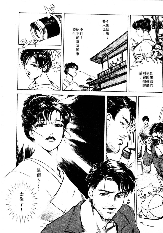 Tsuyako no Yu 1 | 艷子的温泉 1 124