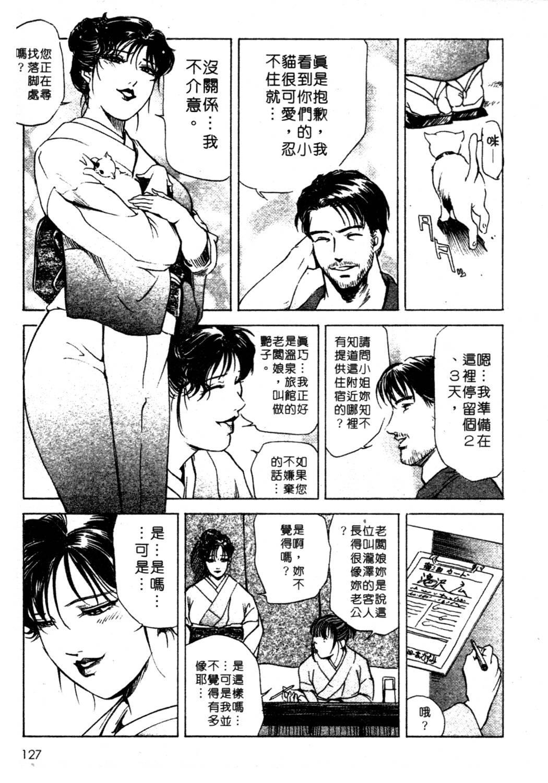 Tsuyako no Yu 1 | 艷子的温泉 1 125