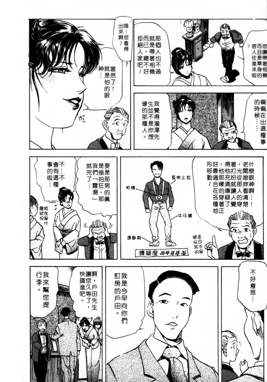 Tsuyako no Yu 1 | 艷子的温泉 1 126