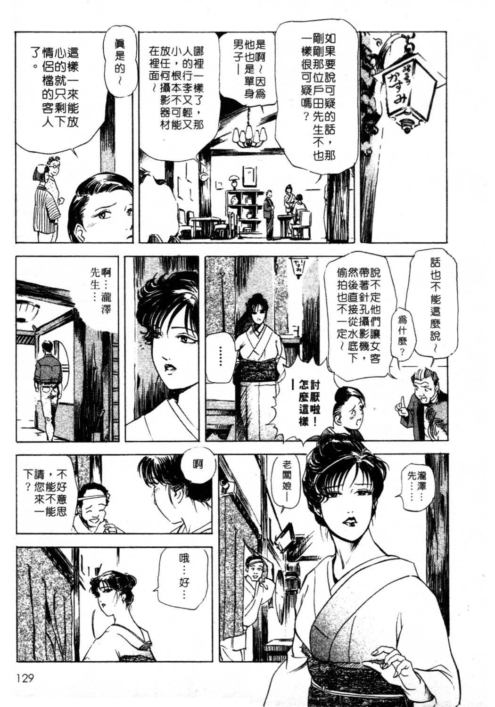 Tsuyako no Yu 1 | 艷子的温泉 1 127