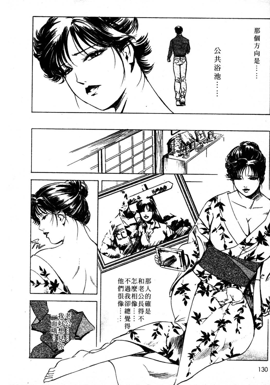Tsuyako no Yu 1 | 艷子的温泉 1 128