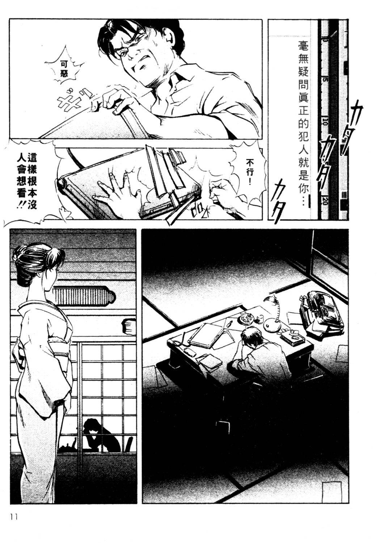 Tsuyako no Yu 1 | 艷子的温泉 1 12