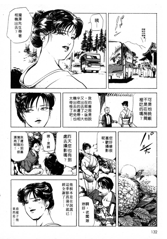 Tsuyako no Yu 1 | 艷子的温泉 1 130
