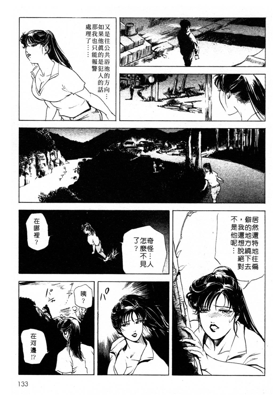 Tsuyako no Yu 1 | 艷子的温泉 1 131