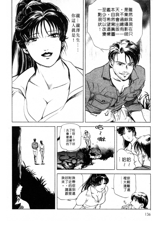Tsuyako no Yu 1 | 艷子的温泉 1 134