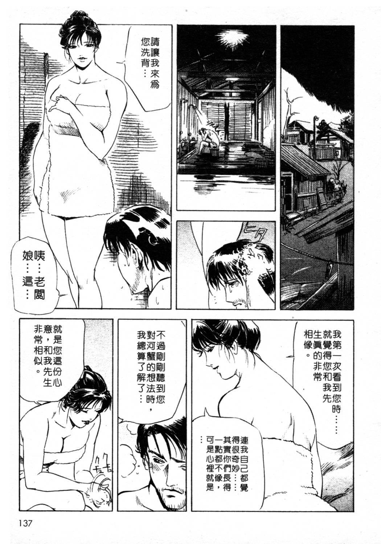 Tsuyako no Yu 1 | 艷子的温泉 1 135