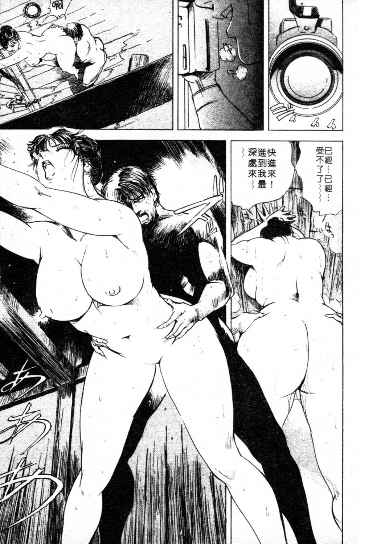 Tsuyako no Yu 1 | 艷子的温泉 1 137