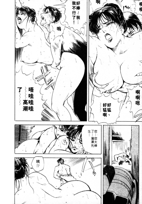 Tsuyako no Yu 1 | 艷子的温泉 1 138