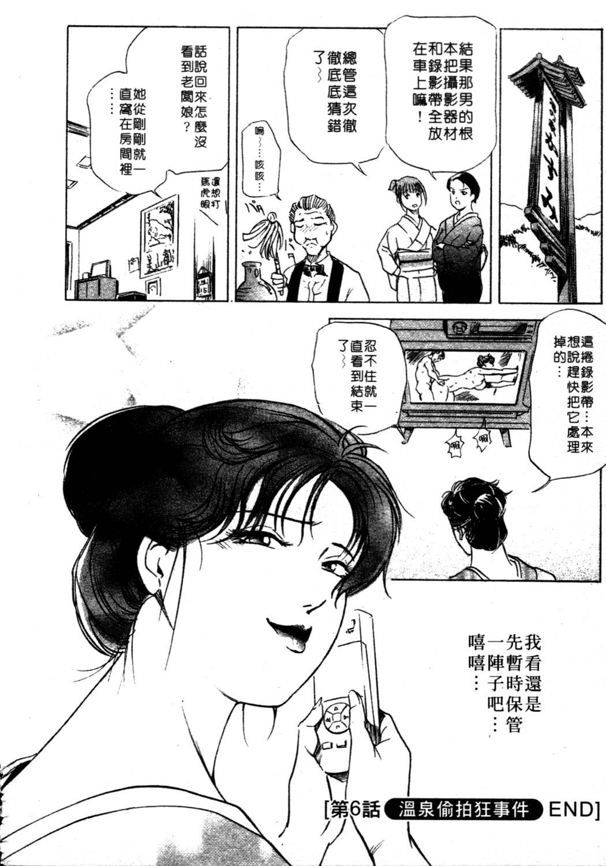 Tsuyako no Yu 1 | 艷子的温泉 1 140