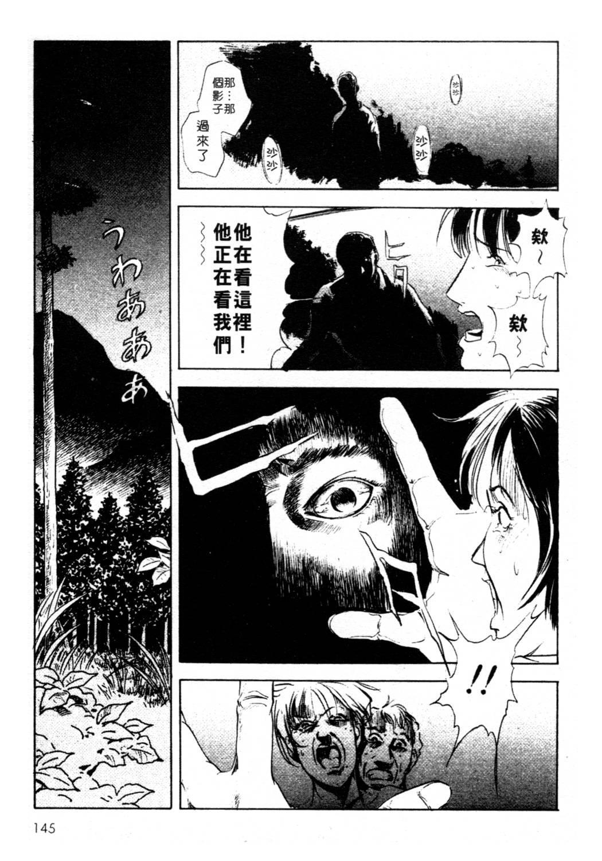 Tsuyako no Yu 1 | 艷子的温泉 1 143