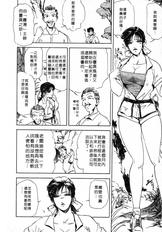Tsuyako no Yu 1 | 艷子的温泉 1 144