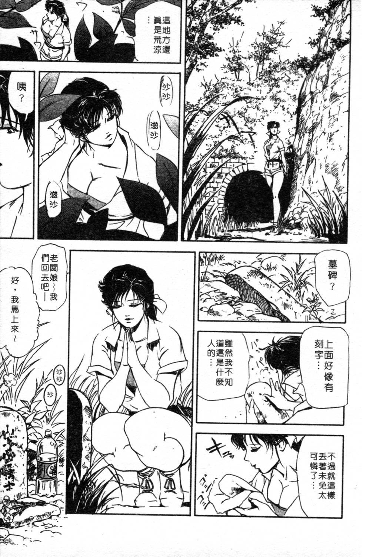 Tsuyako no Yu 1 | 艷子的温泉 1 145