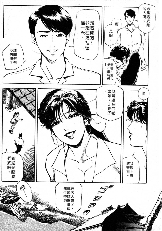 Tsuyako no Yu 1 | 艷子的温泉 1 147