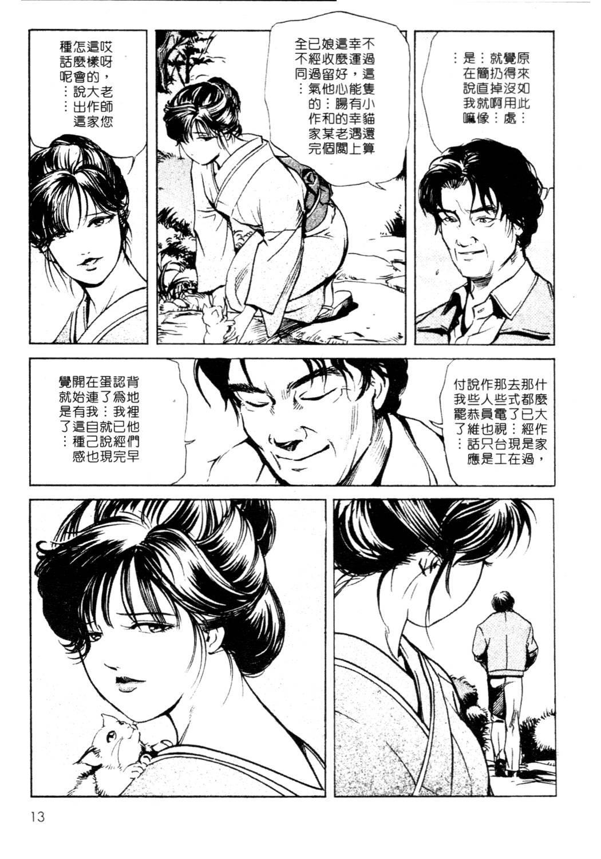 Tsuyako no Yu 1 | 艷子的温泉 1 14