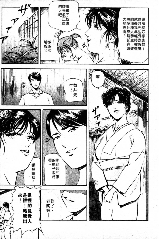 Tsuyako no Yu 1 | 艷子的温泉 1 149