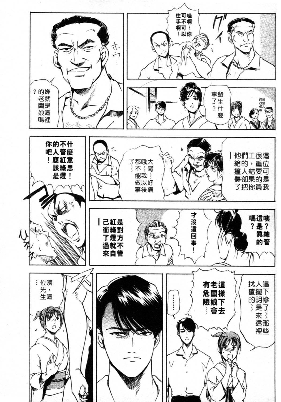 Tsuyako no Yu 1 | 艷子的温泉 1 150