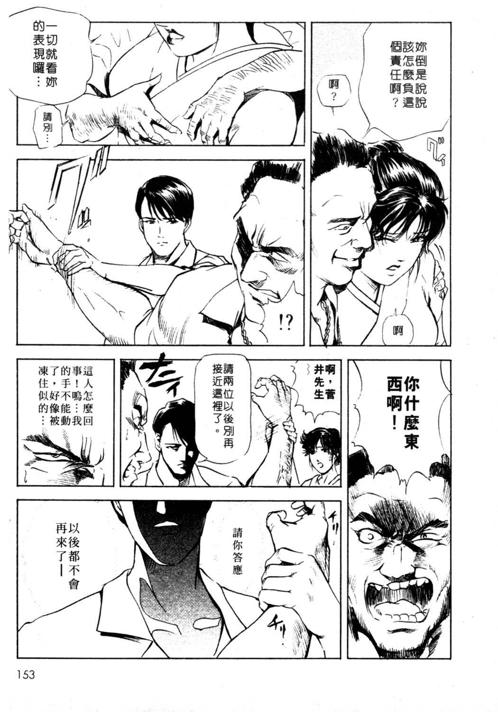 Tsuyako no Yu 1 | 艷子的温泉 1 151