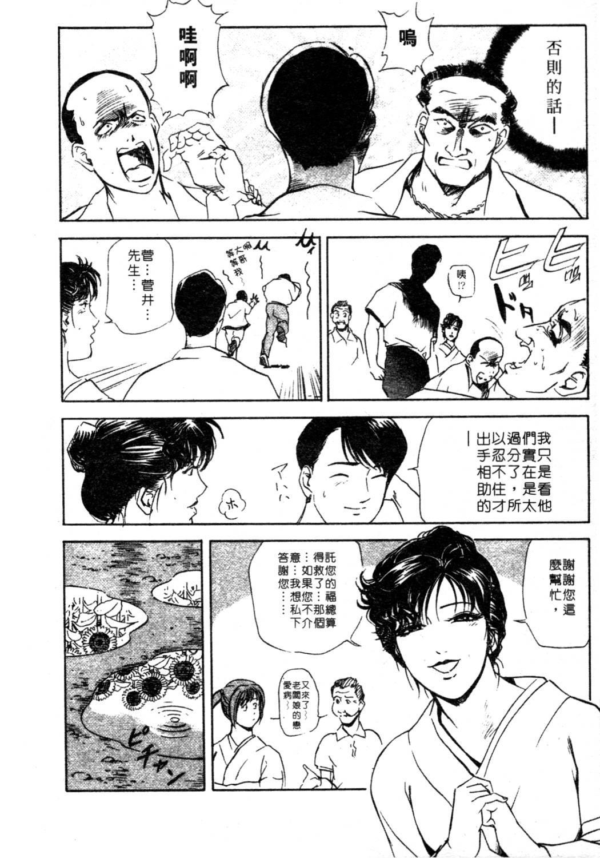 Tsuyako no Yu 1 | 艷子的温泉 1 152