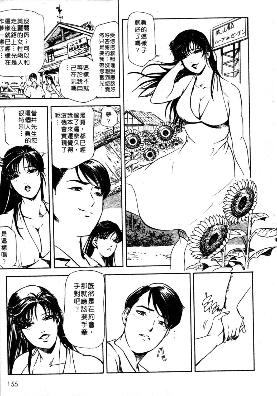 Tsuyako no Yu 1 | 艷子的温泉 1 153