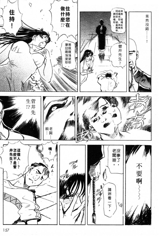 Tsuyako no Yu 1 | 艷子的温泉 1 155