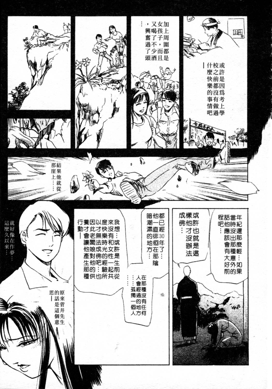 Tsuyako no Yu 1 | 艷子的温泉 1 157