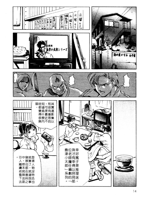 Tsuyako no Yu 1 | 艷子的温泉 1 15