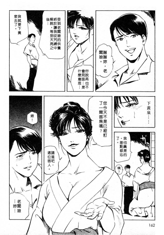 Tsuyako no Yu 1 | 艷子的温泉 1 160