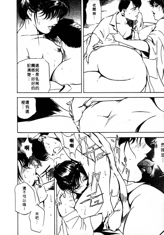 Tsuyako no Yu 1 | 艷子的温泉 1 162