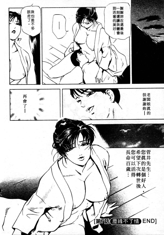 Tsuyako no Yu 1 | 艷子的温泉 1 164