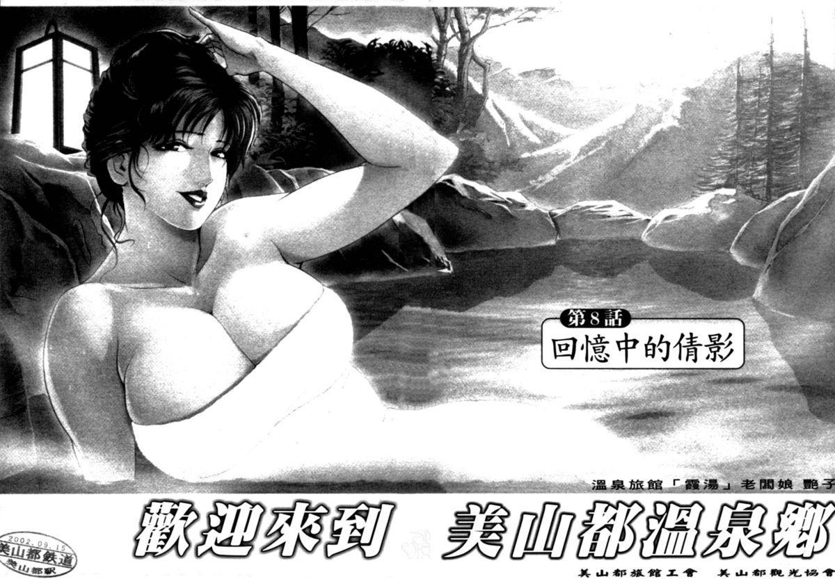 Tsuyako no Yu 1 | 艷子的温泉 1 166