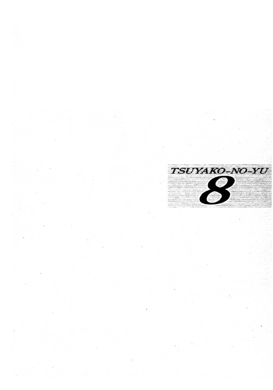 Tsuyako no Yu 1 | 艷子的温泉 1 167