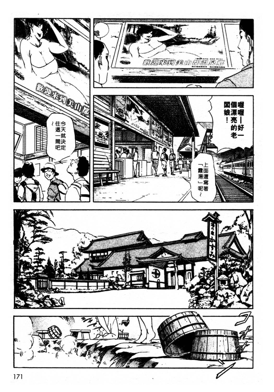 Tsuyako no Yu 1 | 艷子的温泉 1 168