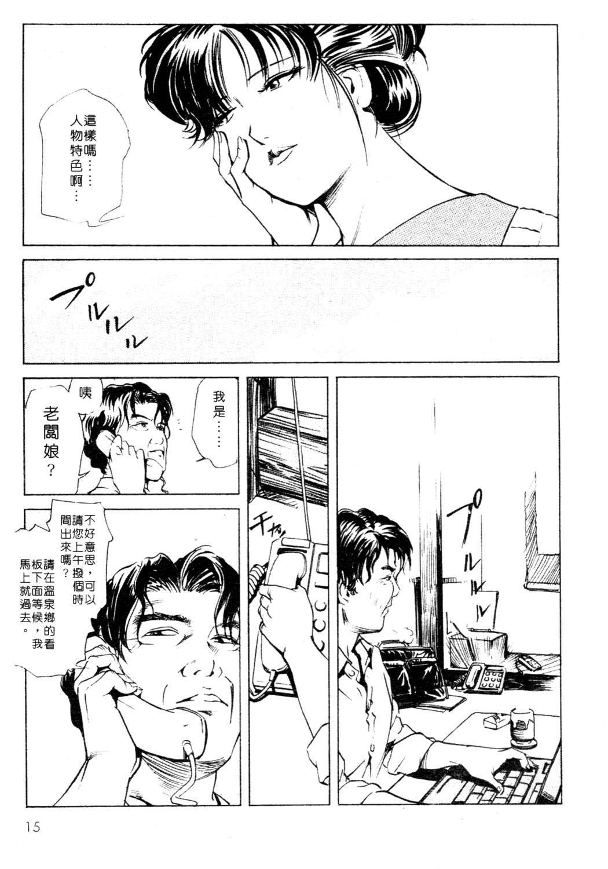 Tsuyako no Yu 1 | 艷子的温泉 1 16