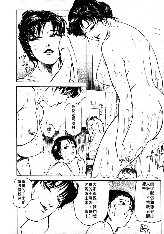 Tsuyako no Yu 1 | 艷子的温泉 1 169