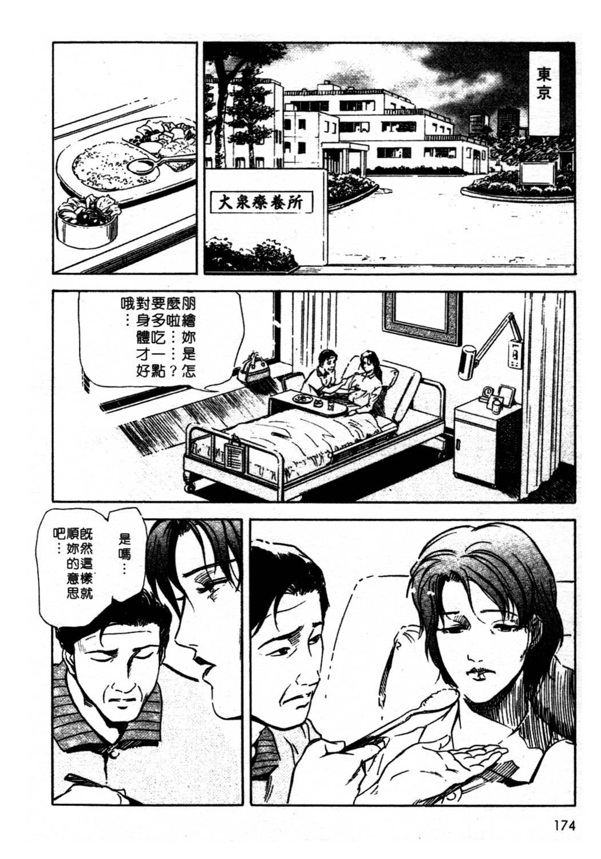 Tsuyako no Yu 1 | 艷子的温泉 1 171