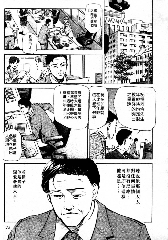 Tsuyako no Yu 1 | 艷子的温泉 1 172