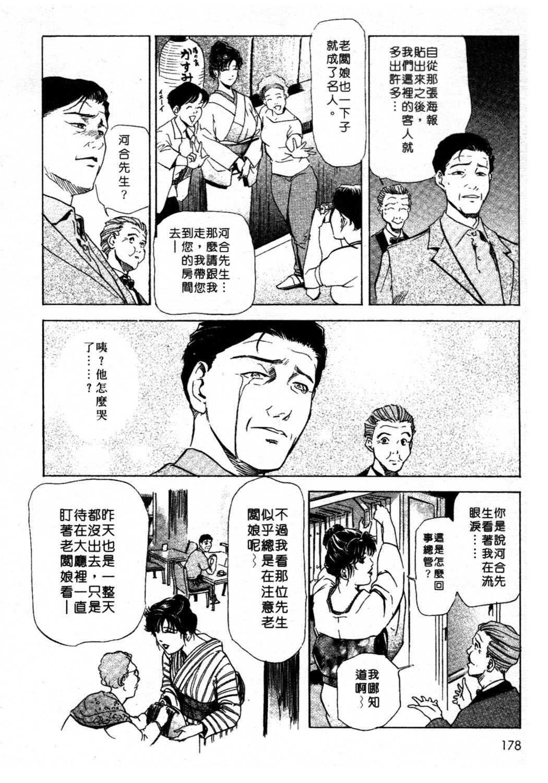 Tsuyako no Yu 1 | 艷子的温泉 1 175