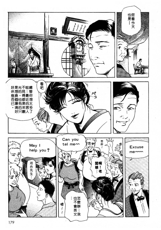 Tsuyako no Yu 1 | 艷子的温泉 1 176