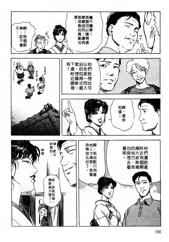 Tsuyako no Yu 1 | 艷子的温泉 1 177